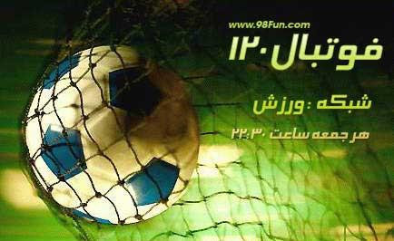 «فوتبال ۱۲۰» برنامه جدید عادل فردوسی پور